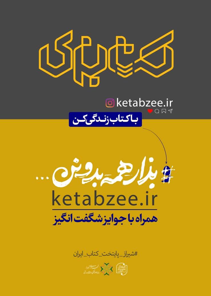 پوستر جشنواره کتابزی